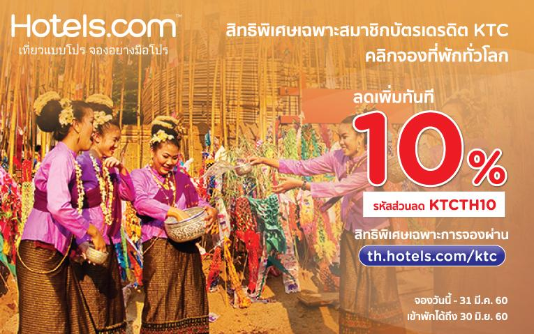 Hotels_10off.jpg