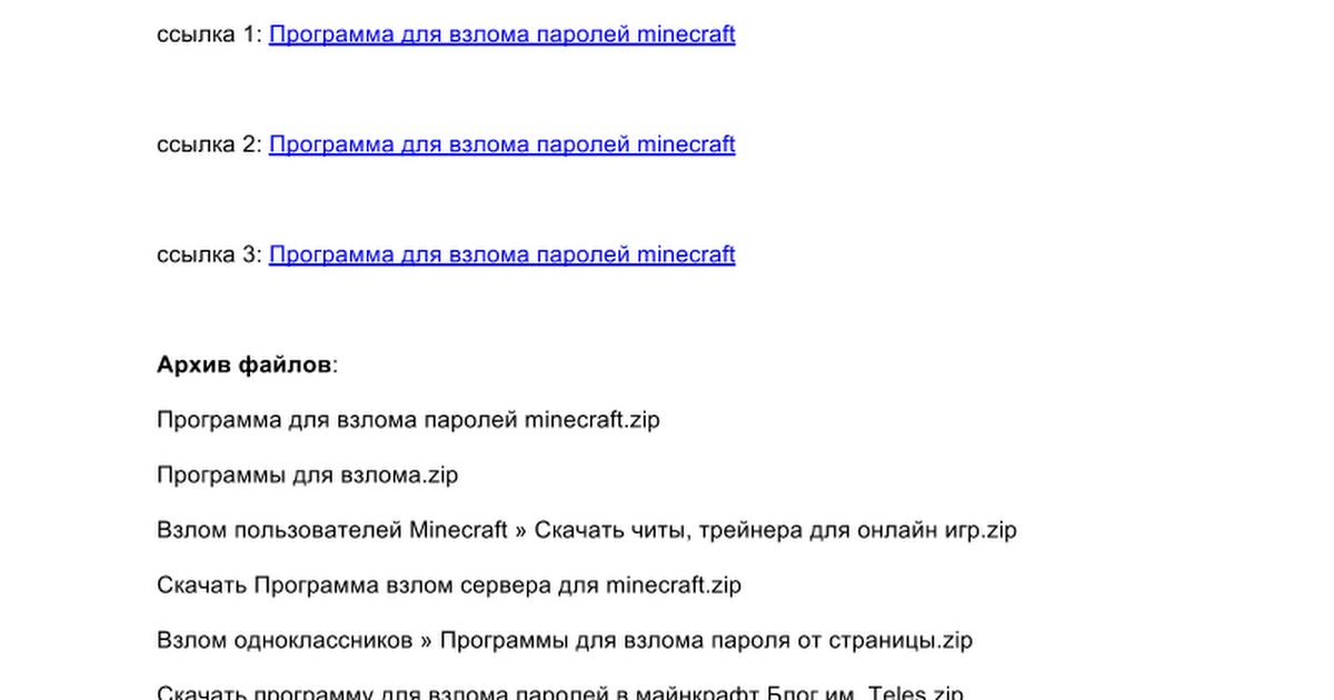 Скачать программу для взлома сервера майнкрафт. Обсуждение ...