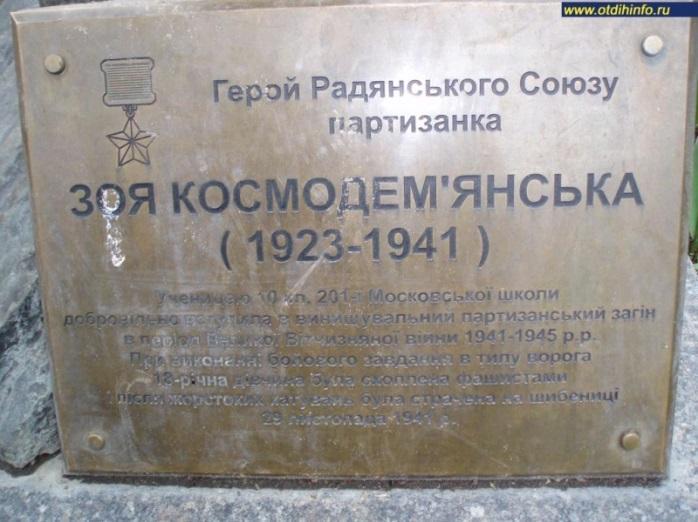 C:\Users\LENOVO\Pictures\kosmodelyanskaya-pamyatnik-kiev-doska_original.jpg