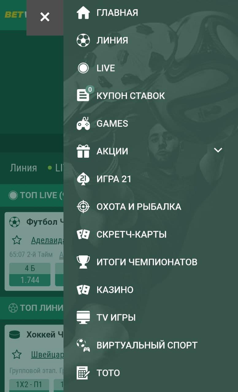 Мобильная версия официального сайта BetWinner