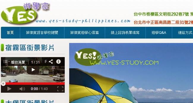 網頁製作案件:Yes!菲律賓遊學家
