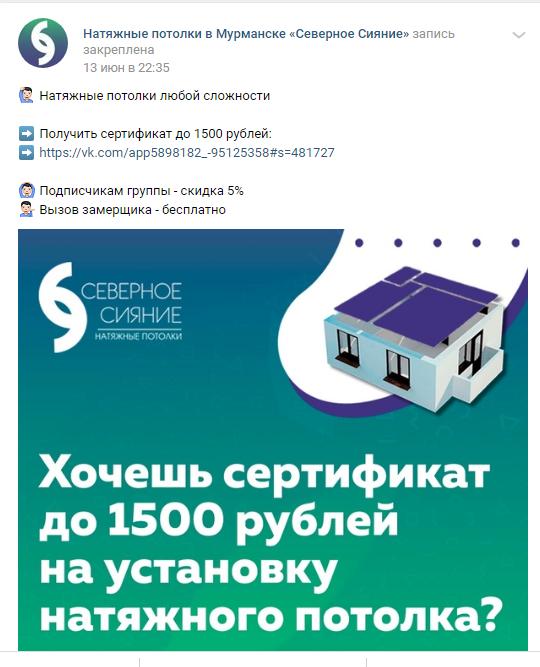 реклама натяжных потолков