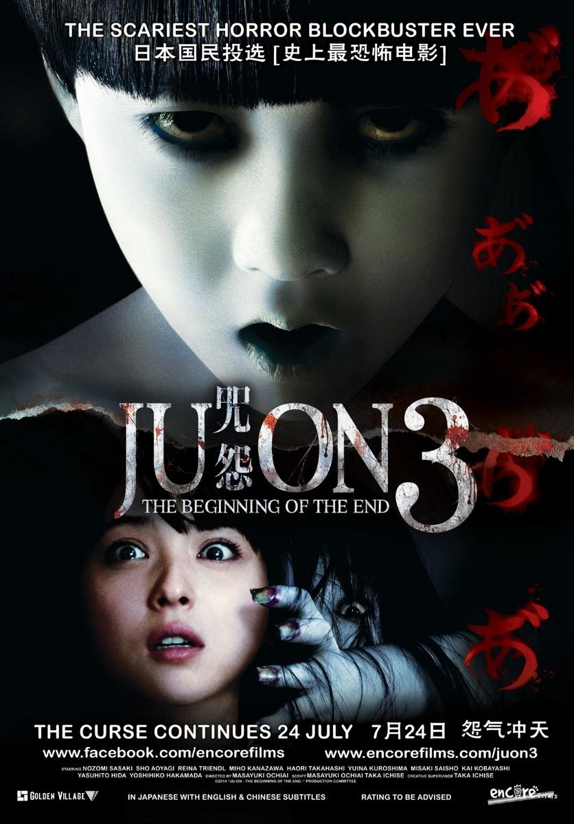 5. Ju-on: The Beginning of the End