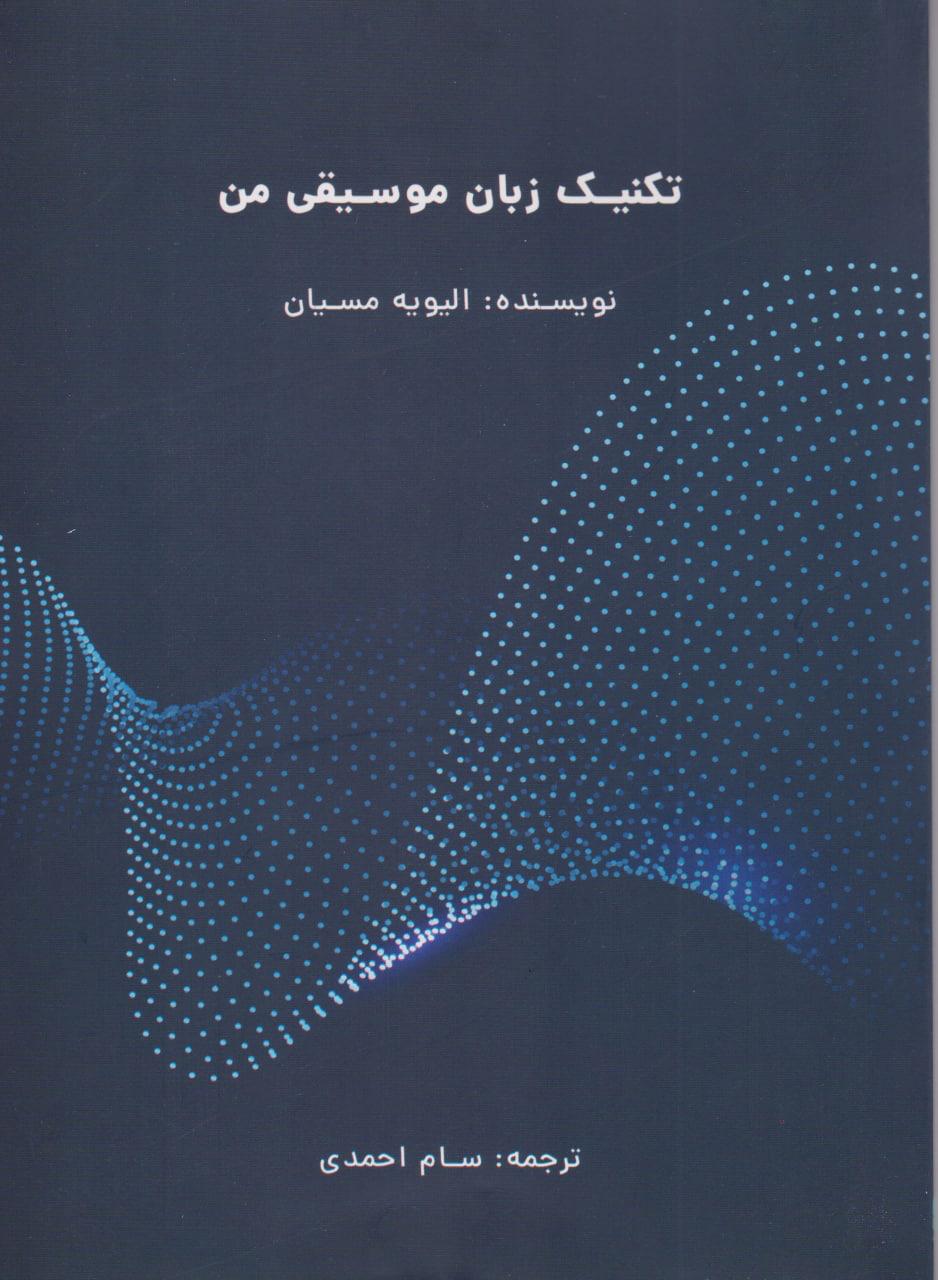 کتاب تکنیک زبان موسیقی من سام احمدی انتشارات نارون