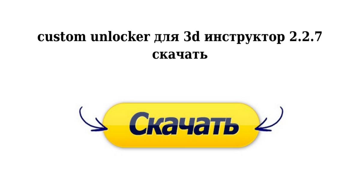 3di unlocker 2.2.7 скачать
