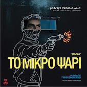 To Mikro Psari (Original Motion Picture Soundtrack)