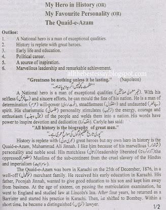 allama iqbal short note
