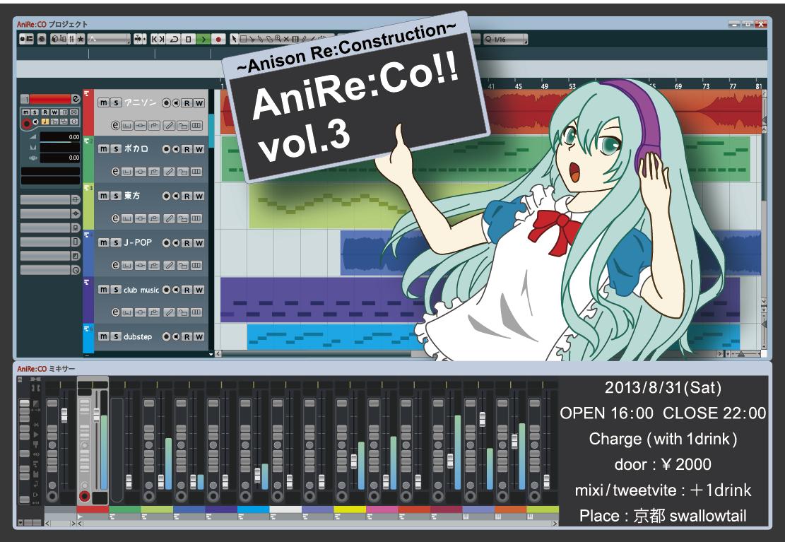 AniRe:Co Vol.3