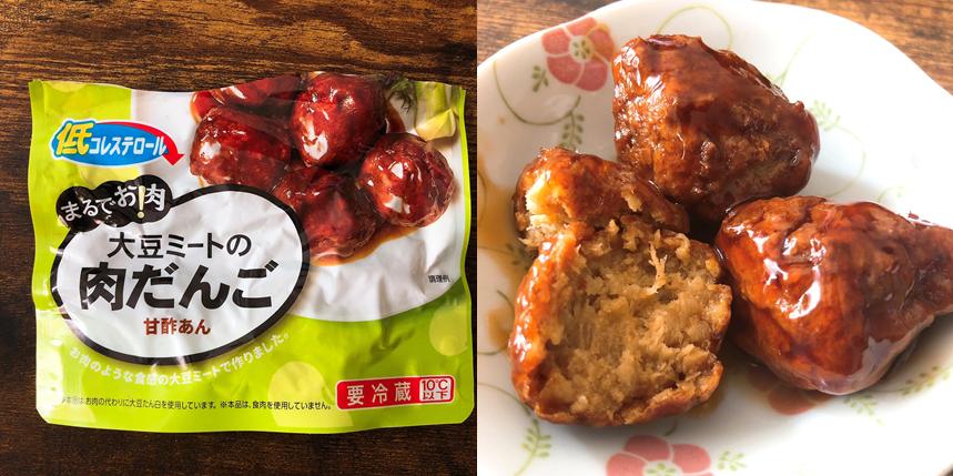 「まるでお肉!大豆ミート」シリーズの肉だんご甘酢あん