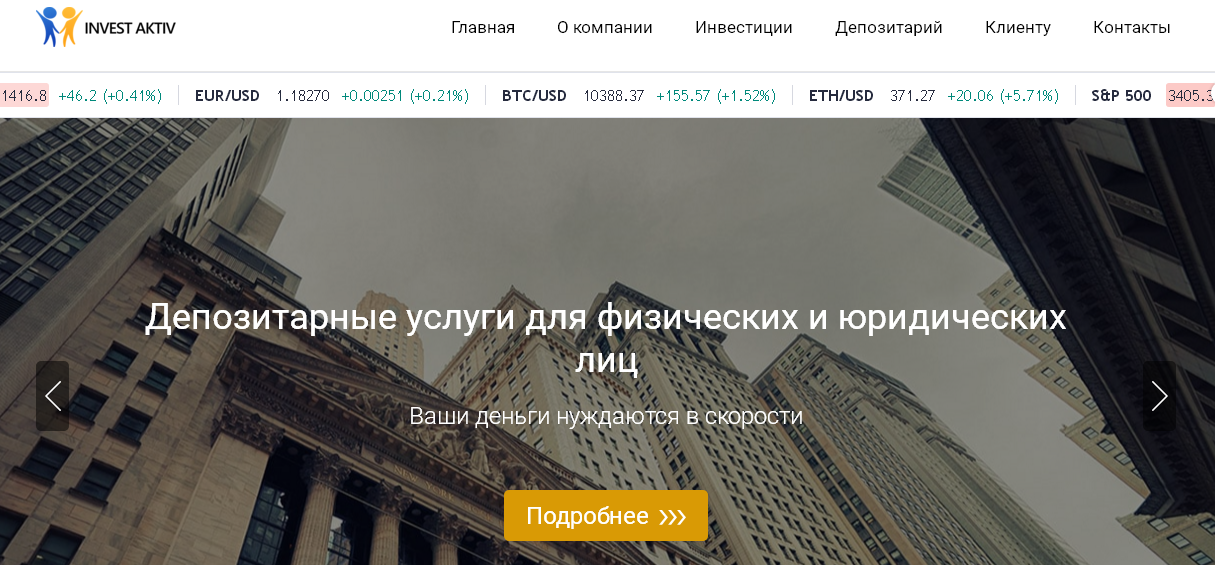 Оценка условий Invest Aktiv: обзор и отзывы реальных  клиентов