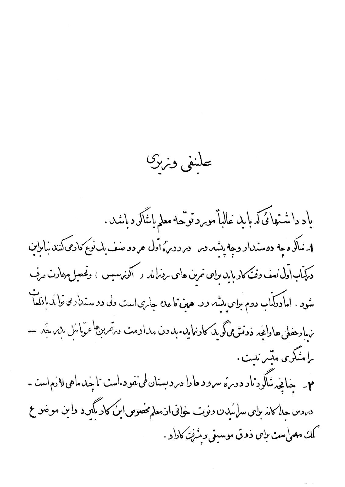 یادداشتهایی به خط علینقی وزیری