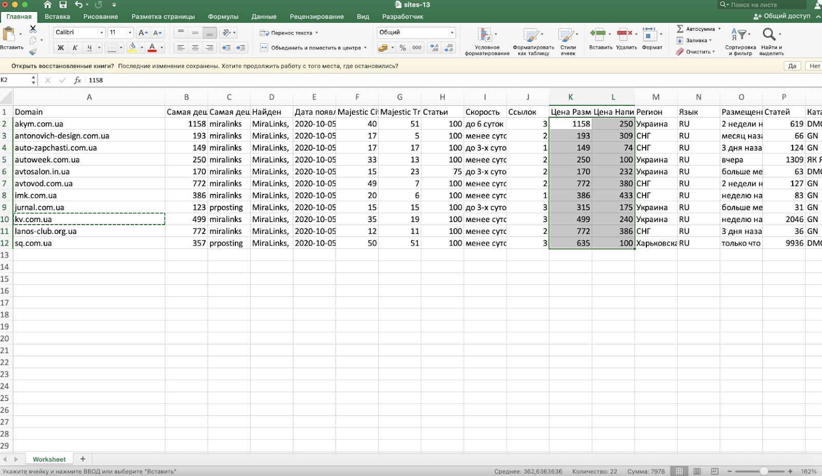 Готовый результат после экспорта в Excel