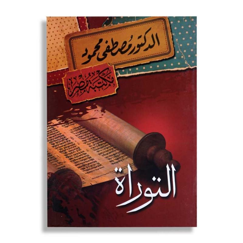 كتب كتاب محمود كهربا