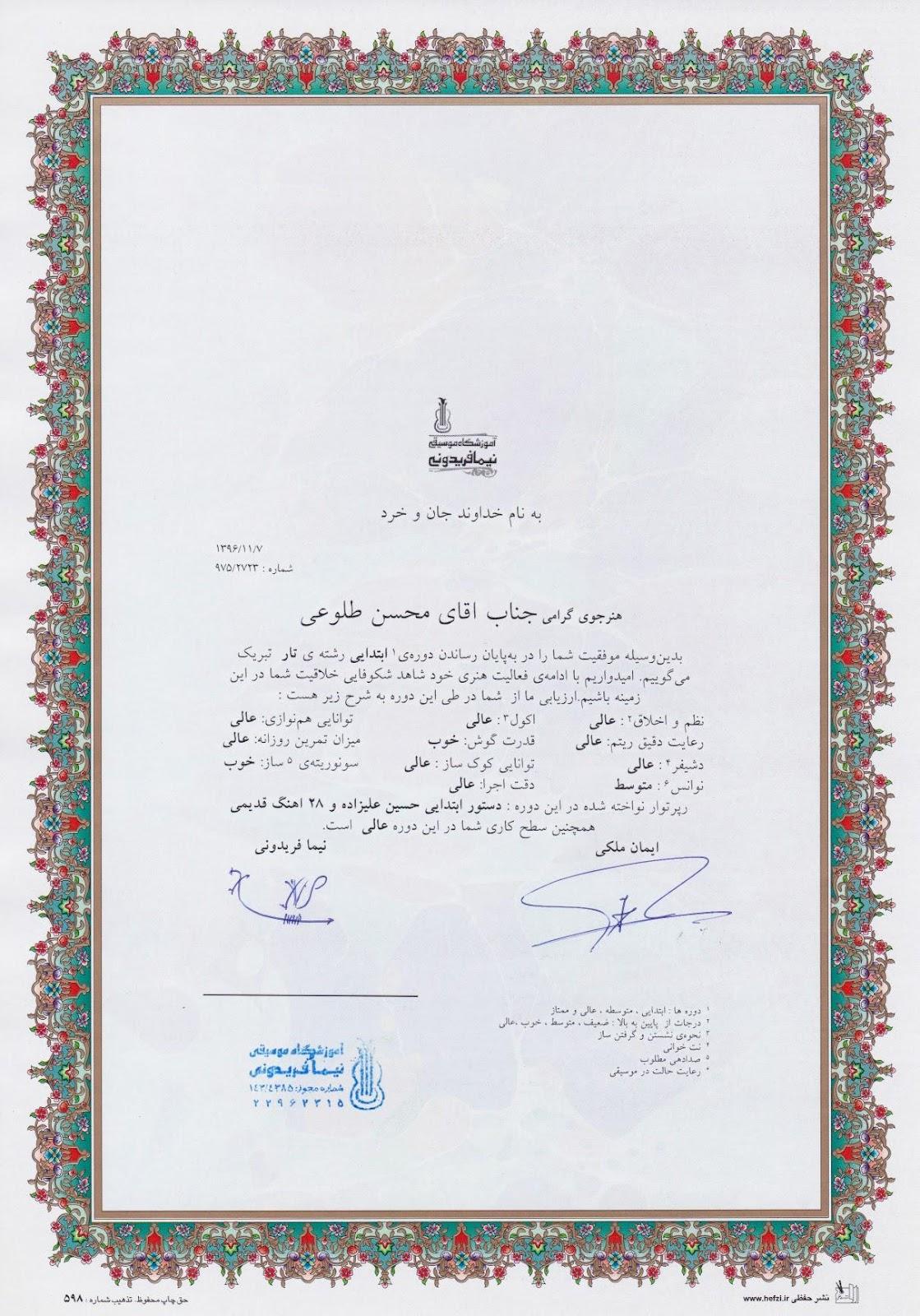 گواهینامهی پایاندورهی ابتدایی تار محسن طلوعی هنرجوی نیما فریدونی