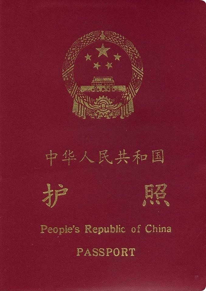 Chinese passport cover