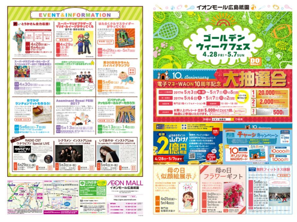 A158.【広島祇園】ゴールデンウィークフェス01.jpg