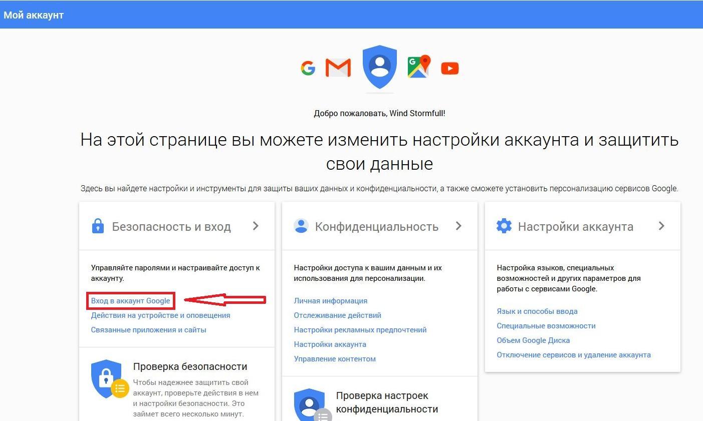 как создать скайп инструкция на русском