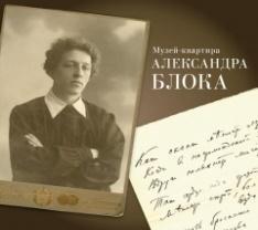 http://www.spbmuseum.ru.images.1c-bitrix-cdn.ru/upload/iblock/2d0/Muzei-kvartira_Bloka_oblozhka1.jpg?133544378322474
