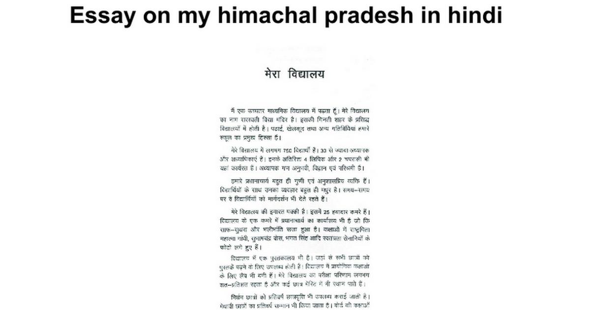 essay on travel to himachal pradesh in hindi Hindi news- aaj ka reporter for  all andhra pradesh assam bihar chhattisgarh gujarat haryana himachal pradesh jammu and.
