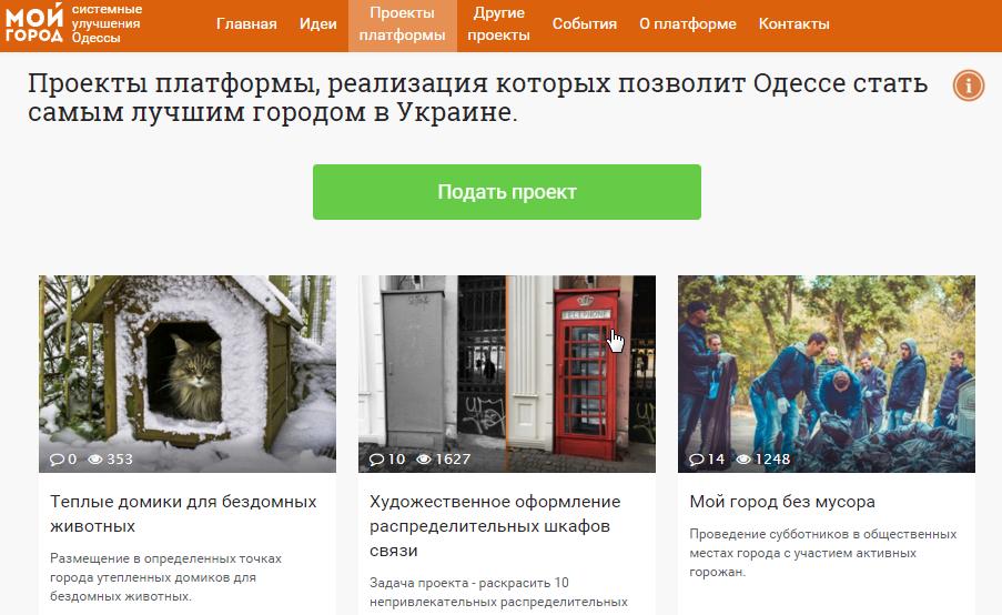 Скриншот сайта moy-gorod.od.ua