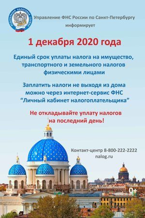 Плакат_срок уплаты НИФЛ в 2020