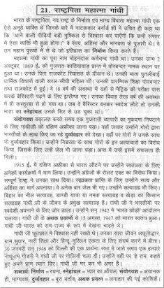 Essay On Mahatma Gandhi In Hindi  Words  Cause And Effect Essay Papers also Classification Essay Thesis Statement  Looking For Business Plan Writer