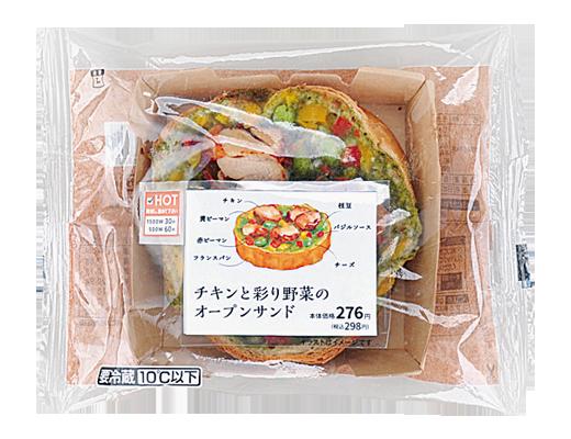 チキンと彩り野菜のオープンサンド