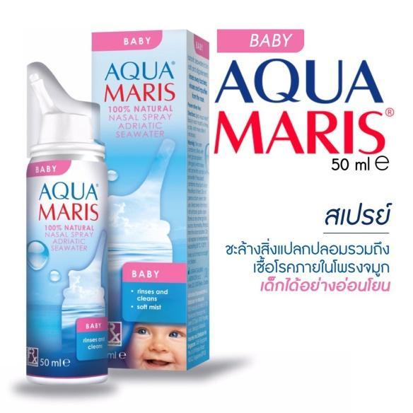 3. น้ำเกลือล้างจมูก Aqua Maris baby 50 ml
