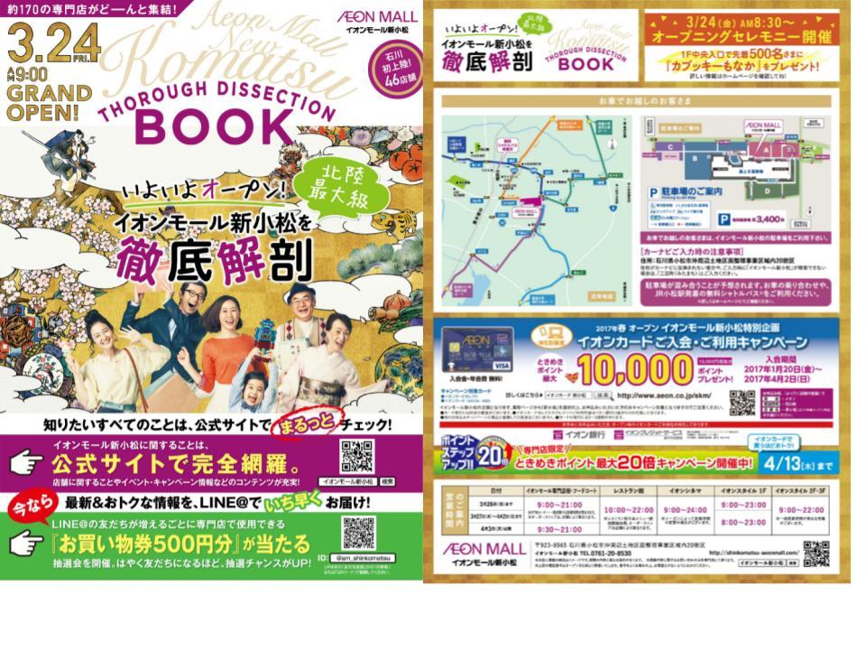 A167.【新小松】イオンモール新小松を徹底解剖01.jpg