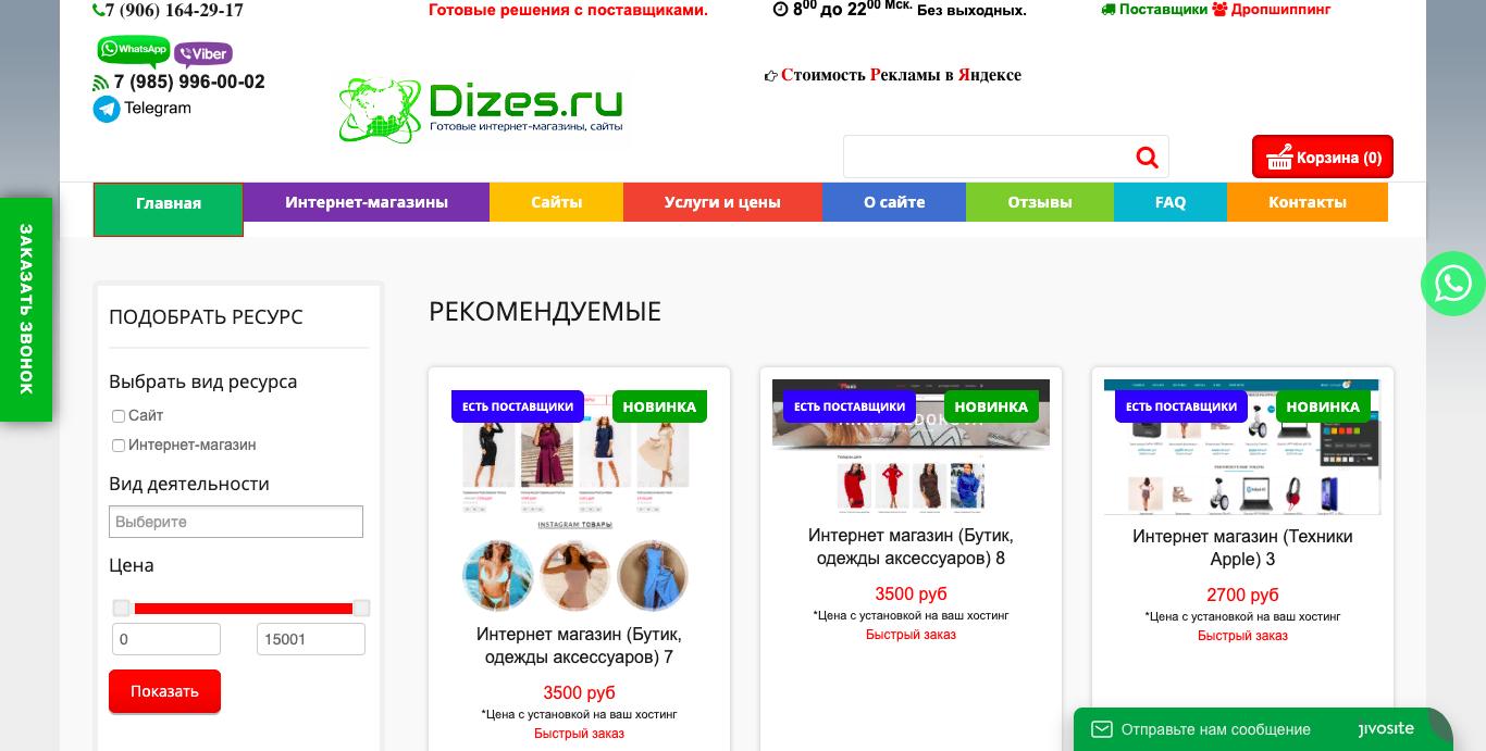 Dizes.ru