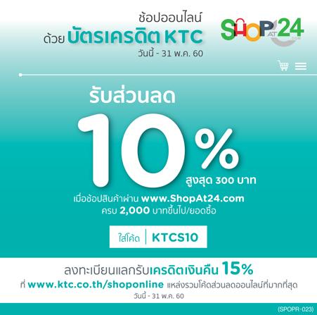 ShopAt24.jpg
