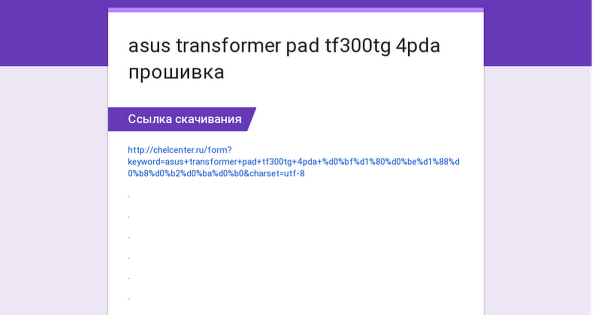 asus transformer pad tf300tg 4pda прошивка