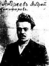 Андрій Андрєєв