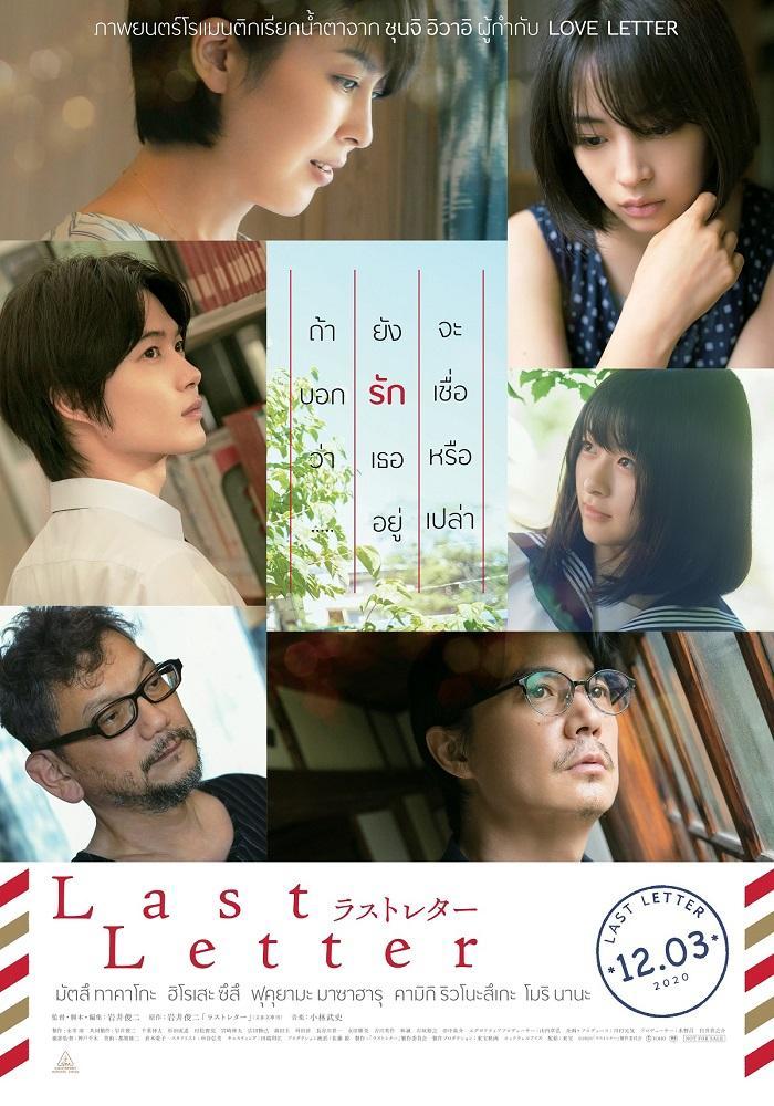6. Last Letter