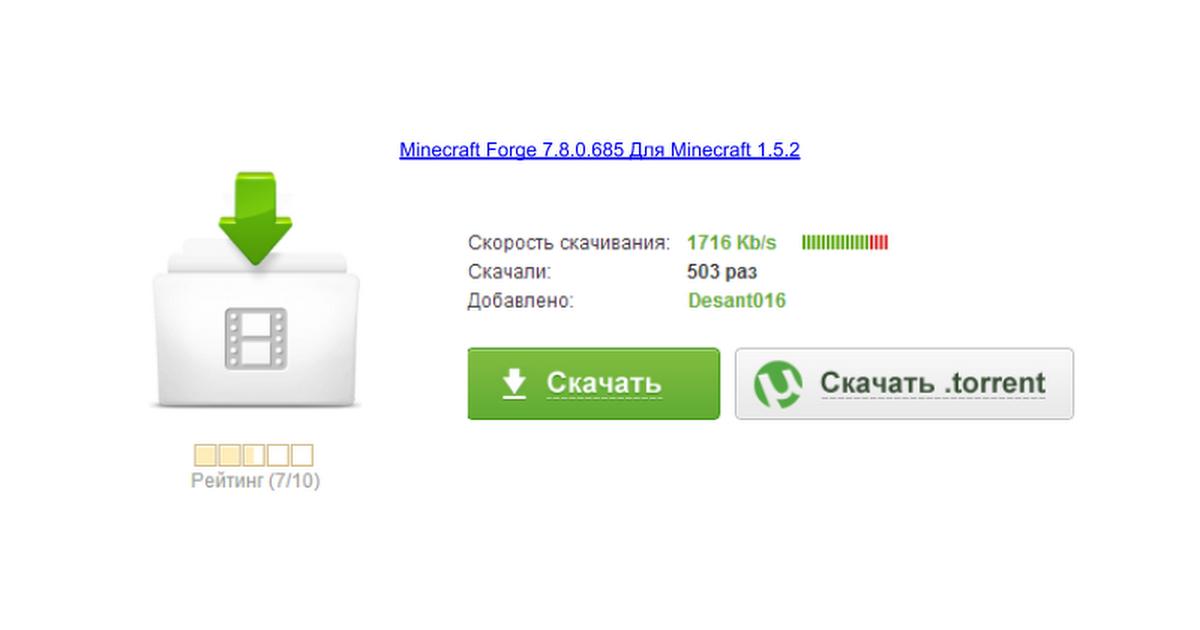 Minecraft 1.5.2 forge 7.8.0.685