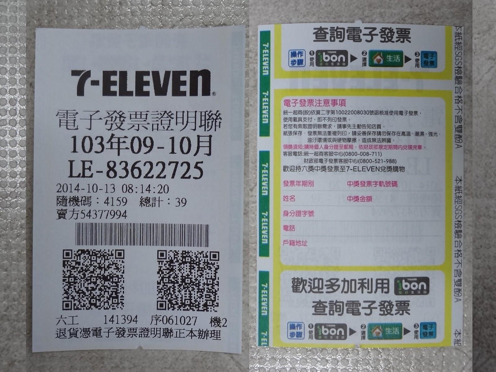 File:TW 7-Eleven e-invoice