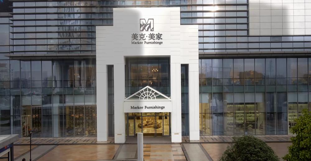 Китайские ведущие мебельные бренды