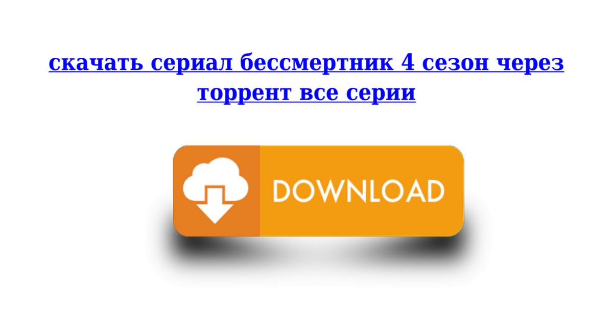 Бессмертник. Вера и правда (2015) » торрент фильмы бесплатно.