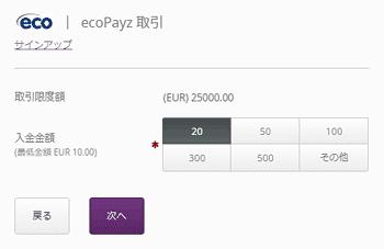 Ecopayz Jackpot City Casino