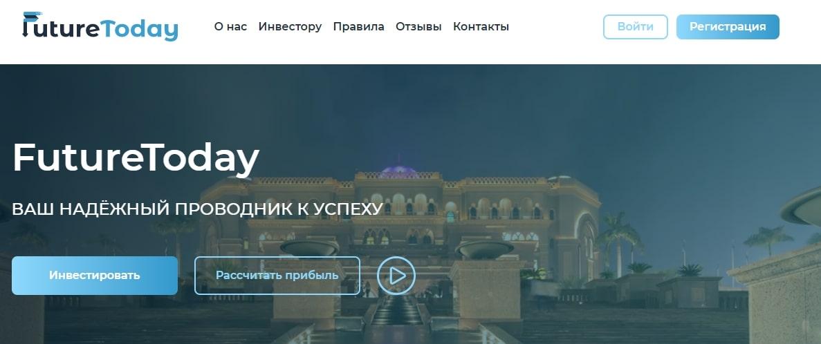 Обзор маркетинга FutureToday: условия сотрудничества, отзывы реальных клиентов реальные отзывы