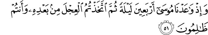 al_baqarah_2_51.png