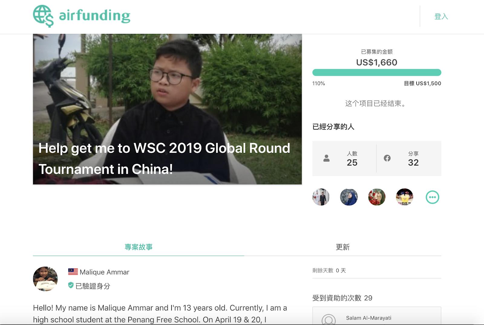 籌款資金因素而無法參加比賽的馬來西亞小弟