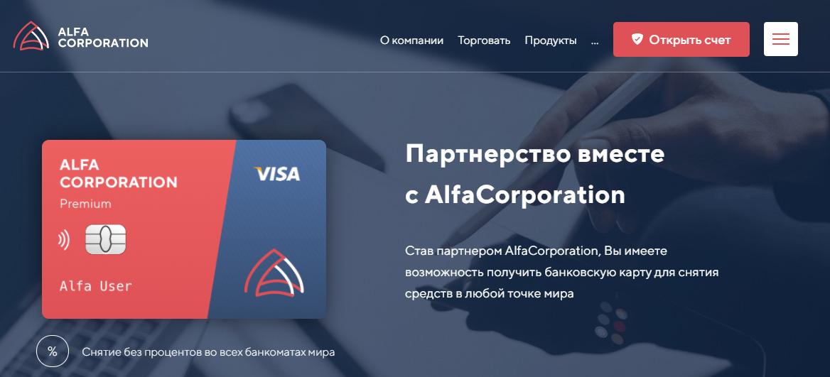 Что собой представляет AlfaCorporation: обзор и отзывы