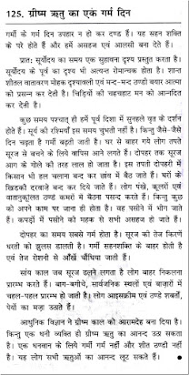 Essay On Pollution In English  Do My Homewqork also English Essay Short Story Hindi Essay On Summer Season Download Argumentative Essay Thesis