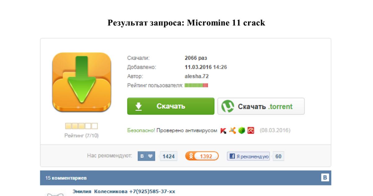 скачать micromine v10 русский crack