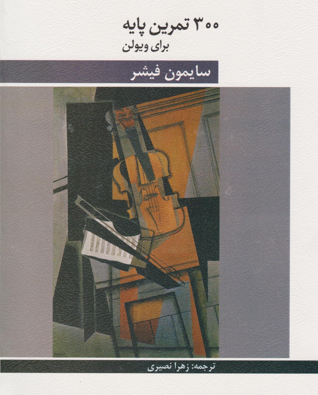 کتاب 300 تمرین پایه برای ویولن سایمون فیشر زهرا نصیری انتشارات هنر و فرهنگ