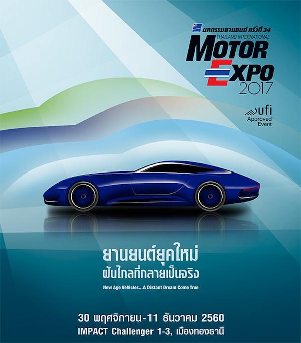 งานมหกรรมยานยนต์ 'Motor Expo 2017'
