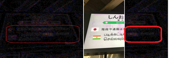 TAMIL IN JAPAN RAILWAY STATION 5.png