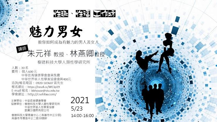 20210523性趣、性福工作坊-魅力男女(暫時取消)