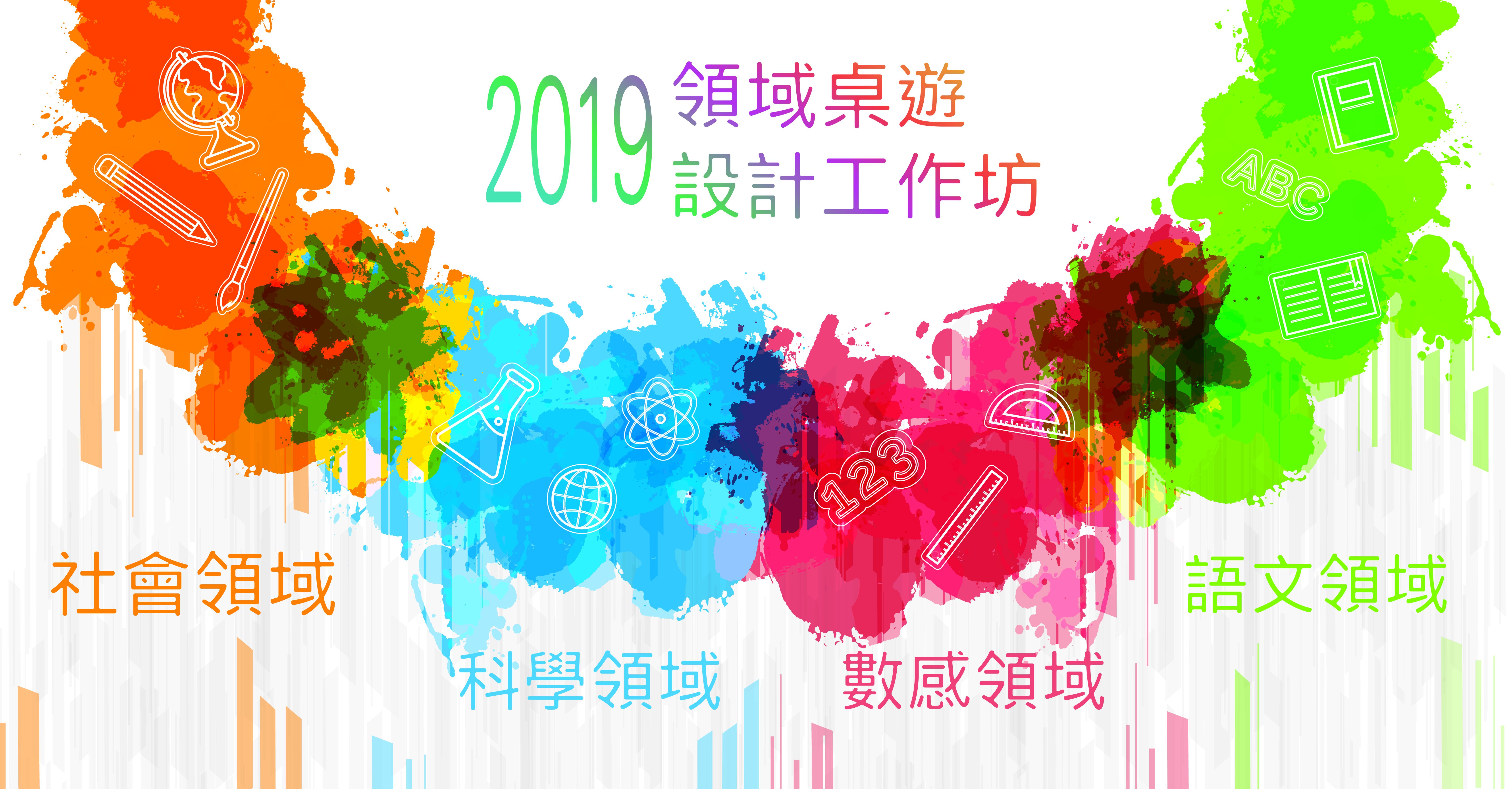 2019教遊趣遊戲化課程報名表